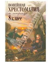 Картинка к книге Новейшие хрестоматии - Новейшая хрестоматия по литературе. 8 класс