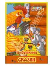Картинка к книге Веселая семейка - Бабушкины сказки