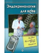 Картинка к книге Евгеньевич Василий Романовский - Эндокринология для всех