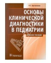 Картинка к книге Г. Р. Артамонов - Основы клинической диагностики в педиатрии