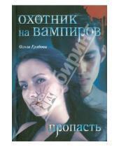 Картинка к книге Ольга Грибова - Охотник на вампиров. Пропасть