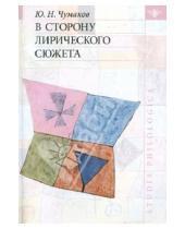 Картинка к книге Николаевич Юрий Чумаков - В сторону лирического сюжета
