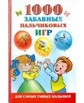 Картинка к книге Андреевна Ольга Новиковская - 1000 забавных пальчиковых игр