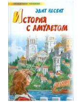 Картинка к книге Эдит Несбит - История с амулетом
