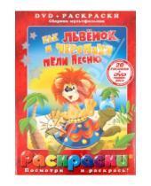 Картинка к книге И. Ковалевская - Как львенок и черепаха пели песню (+DVD)