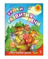 Картинка к книге Викторовна Ольга Александрова - Уроки развития речи: для детей 3-5 лет