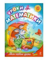 Картинка к книге Викторовна Ольга Александрова - Уроки математики: для детей 3-5 лет