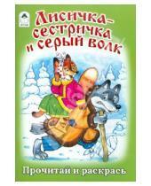 Картинка к книге Прочитай и раскрась - Лисичка-сестричка и серый волк