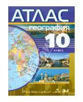Картинка к книге Атласы и контурные карты - География. 10 класс. Атлас. ФГОС
