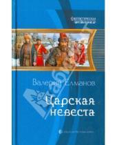 Картинка к книге Иванович Валерий Елманов - Царская невеста