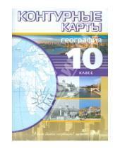 Картинка к книге Атласы и контурные карты - География. 10 класс. Контурные карты. ФГОС