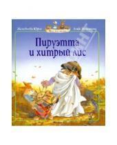 Картинка к книге Женевьева Юрье - Пируэтта и хитрый лис