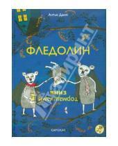 Картинка к книге Дамм Антье - Фледолин вниз тормашками