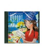 Картинка к книге Игры для всей семьи - Пляжный курорт (CD)