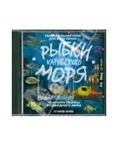 Картинка к книге Игры для всей семьи - Рыбки Карибского моря. Версия PC-MAC (CD)