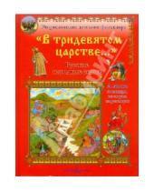 Картинка к книге Моя первая книга - В тридевятом царстве...: Русские народные сказки