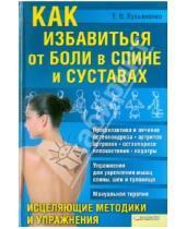 Картинка к книге Владимирович Тимур Лукьяненко - Как избавиться от боли в спине и суставах. Исцеляющие методики и упражнения