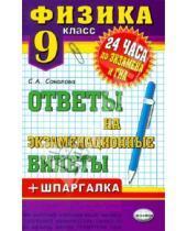 Картинка к книге Антоновна Светлана Соколова - Физика. 9 класс. Ответы на экзаменационные билеты + шпаргалка