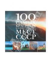 Картинка к книге Подарочные издания. Туризм - 100 самых красивых и удивительных мест СССР