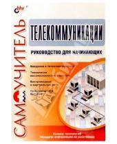 Картинка к книге М. Мур - Телекоммуникации. Руководство для начинающих