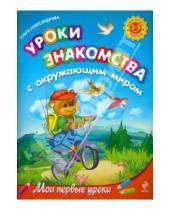 Картинка к книге Викторовна Ольга Александрова - Уроки знакомства с окружающим миром: для детей 3-5 лет