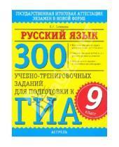 Картинка к книге Святославовна Елена Симакова - 300 учебно-тренировочных заданий по русскому языку для подготовки к ГИА. 9 класс