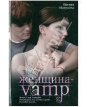 Картинка к книге Владимировна Евгения Микулина - Женщина-VAMP