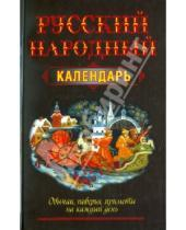 Картинка к книге Владимирович Николай Белов - Русский народный календарь. Обычаи, поверья, приметы на каждый день
