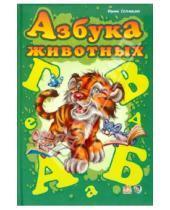 Картинка к книге Ирина Солнышко - Азбука животных