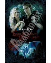 Картинка к книге Алекс Кош - Если бы я был вампиром