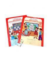 Картинка к книге А. В. Синицын - Мастерская выразительного чтения. Читаем, слушаем, рассказываем. 2 класс. Рабочая тетрадь. В 2-х ч.