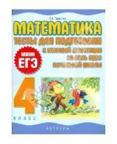 Картинка к книге Евгеньевна Любовь Тарасова - Математика. 4 класс. Тесты для подготовки к итоговой аттестации за весь курс начальной школы