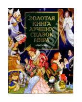 Картинка к книге Росмэн - Золотая книга лучших сказок мира