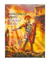Картинка к книге Владимирович Александр Зорич - Римская звезда