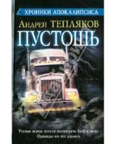 Картинка к книге Андрей Тепляков - Пустошь