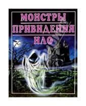 Картинка к книге Росмэн - Монстры. Привидения. НЛО