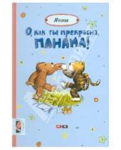 Картинка к книге Янош - О, как ты прекрасна, Панама!