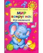 Картинка к книге Викторовна Ольга Александрова - Мир вокруг нас для малышей