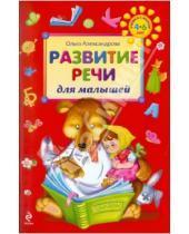 Картинка к книге Викторовна Ольга Александрова - Развитие речи для малышей