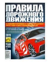 Картинка к книге ПДД - Правила дорожного движения РФ с комментариями и иллюстрациями простым и доступным языком 2011