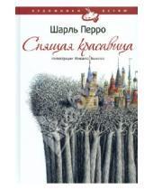 Картинка к книге Шарль Перро - Спящая красавица