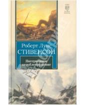 Картинка к книге Льюис Роберт Стивенсон - Потерпевшие кораблекрушение