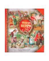 Картинка к книге Шарль Перро - Волшебные сказки Шарля Перро
