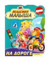 Картинка к книге Урсула Козловска - Академия малыша. На дороге