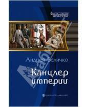 Картинка к книге Феликсович Андрей Величко - Канцлер империи