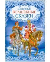 Картинка к книге Веселого Нового года! - Любимые волшебные сказки