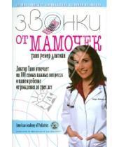 Картинка к книге Ремер Таня Альтман - Звонки от мамочек. Доктор Таня отвечает на 100 самых важных вопр. о вашем ребенке от рожд. до 3 лет