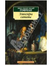 Картинка к книге Амадей Теодор Эрнст Гофман - Эликсиры  сатаны