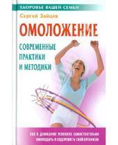 Картинка к книге Михайлович Сергей Зайцев - Омоложение: современные практики и методики