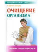 Картинка к книге Михайлович Сергей Зайцев - Очищение организма